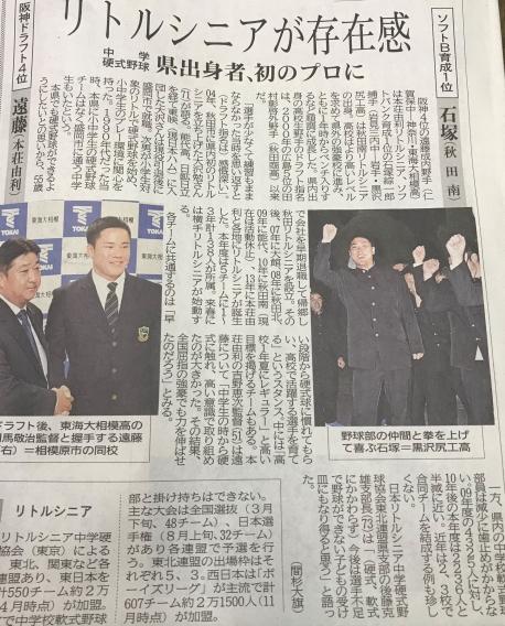 秋田魁新聞